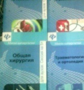 Медицинские справочники