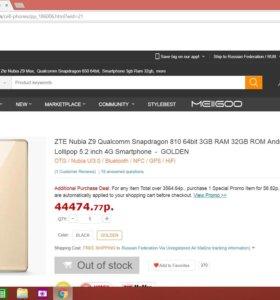 Zte Nubia Z9 Elite 4Gb+64Gb