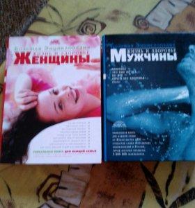 Большая инциклопедия женщины и мужчины