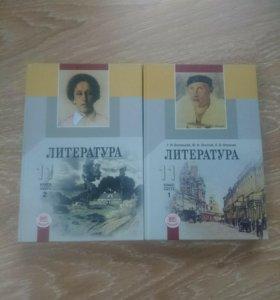 Учебники по литературе 11 класс