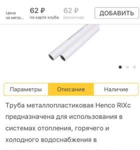 Труба металлопласт Henko 20 м/п