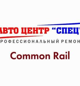 Ремонт систем Common Rail в Самаре