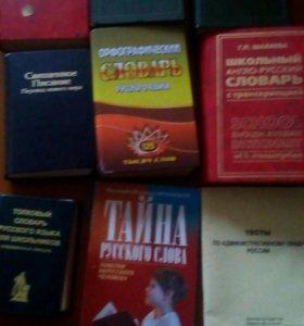Книги (словари)