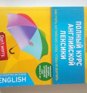 Книга английский язык новая