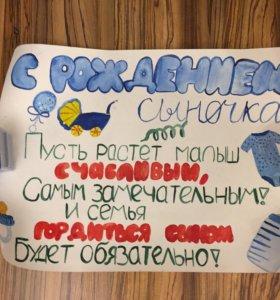 Плакат на выписку мальчика