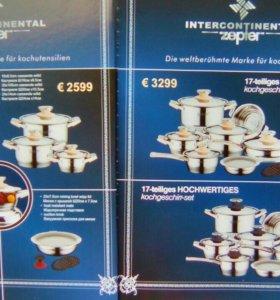 набор посуды Цептер 17 предметов