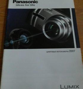 Цифровые Фотокамеры PANASONIC 2007г.