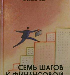 """А. Евстегнеев """"Семь шагов к финансовой свободе"""""""