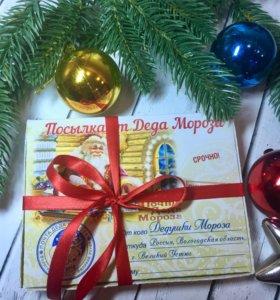 Набор конфет «Посылка от Деда Мороза»