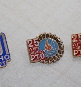 Значки юбилейные. Заводу Рто 25 и 45 лет