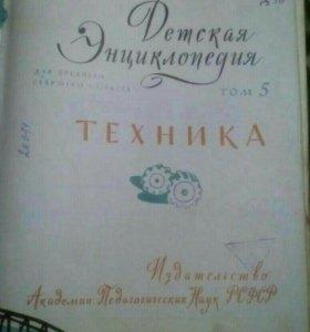 Детская энциклопедия 1959г.