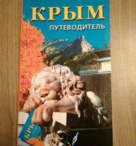 Путеводитель по Крыму+карта Ялты