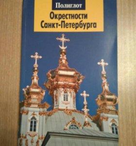 Путеводитель по окрестностям Санкт-Петербурга