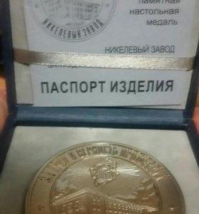 """Памятная медаль""""Никелевый Завод"""""""