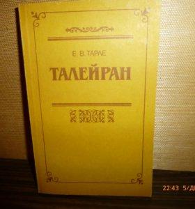 Е.В.Тарле \ Талейран (биография)
