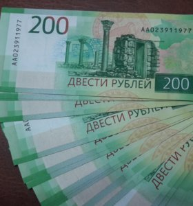 Банкноты 200 рублей