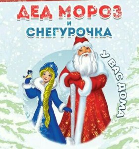 Вызов Деда Мороща и Снегурочки на дом