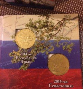 Десять рублей крым