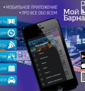"""Мобильное приложение """"Мой Барнаул"""""""