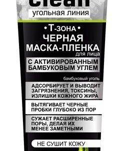 Черная Маска-плёнка с активированным углём