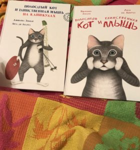 Книги кот и таинственная мышь