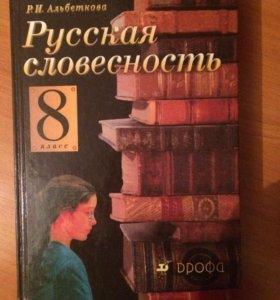 Учебник Русской словесности. 8 класс