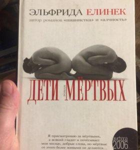"""Эльфрида Елинек """" дети мертвых"""""""