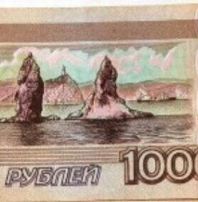 1000руб. 1995г