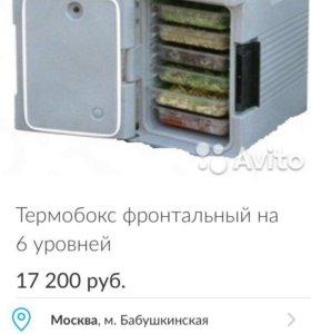 Термобокс для перевозки пищи.