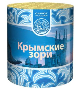 Крымские зори