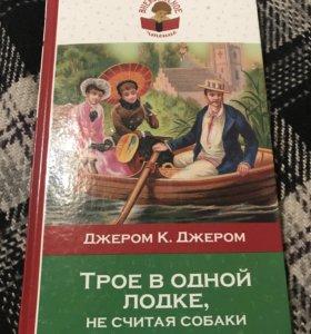 Джером К. Джером