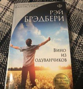 Рэй Брэдберри