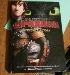 """Книга """"Как приручить дракона"""""""