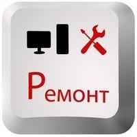 Ремонт Компьютеров Ноутбуков Выезд на дом