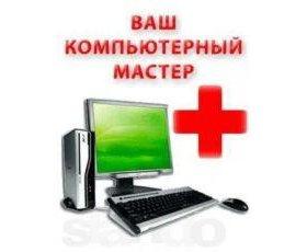 Ремонт компьютеров,устранение неполадок
