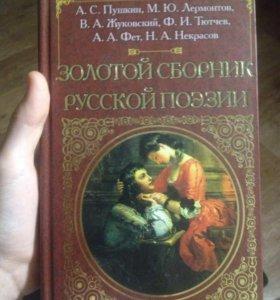 """Книга """"Золотой сборник Русской поэзии"""""""