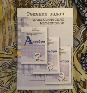 Книга для решения дидактических задач