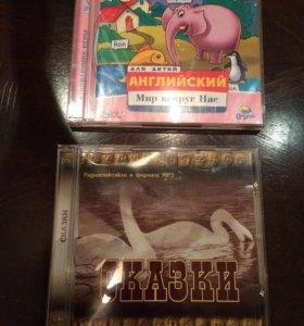 CD диски для детей