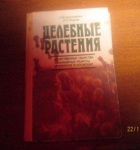 Л.В.Николайчук. Целебные растения