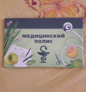 Папка для мед.полиса