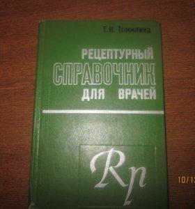 Томилина Т.Н. Рецептурный справочник для врачей