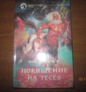 Кир Булычев Покушение на Тесея