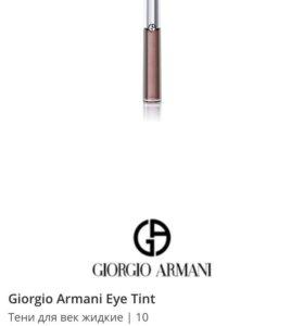 Giorgio Armani Eye Tint тени для век жидкие,10 и 6