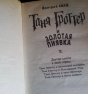 Таня Гроттер (2 книги)