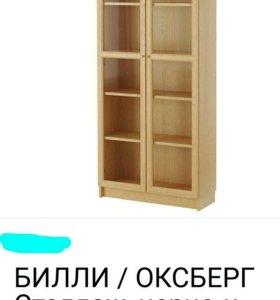 """Шкаф """"IKEA"""" Билли Оксбер, со стеклянными дверями"""