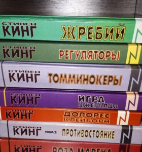 Книги Стивен Кинг