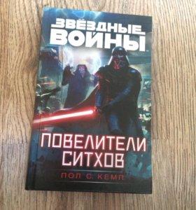 книга звездные войны