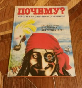 Книга с заданиями 6-12 лет