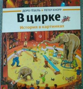 """Книга """"В цирке"""" Доро Гебель"""