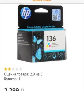 HP 136 трехцветный